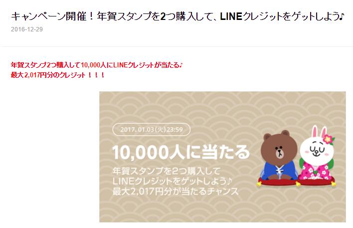naver-line-otoshidama-2017-line-store