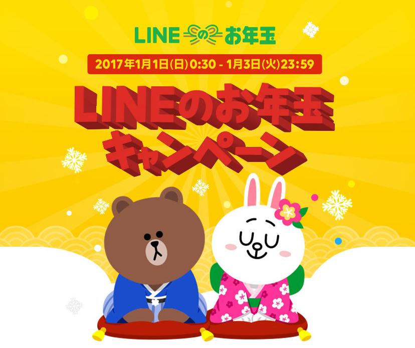 naver-line-otoshidama-2017