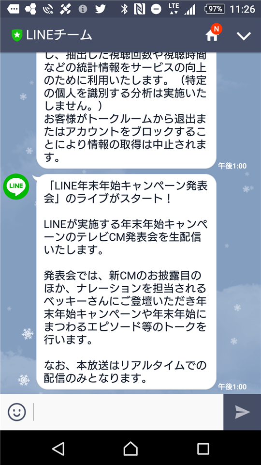 naver-line-snow-talk-background-2016