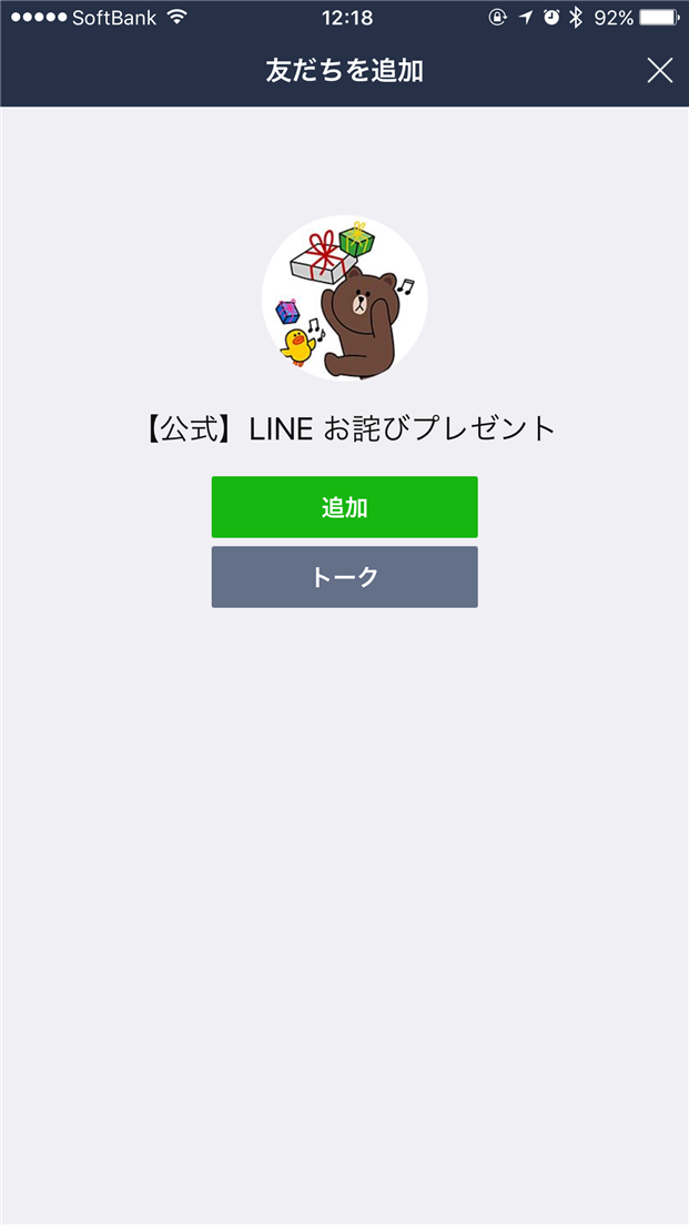 naver-line-spam-official-owabi-account