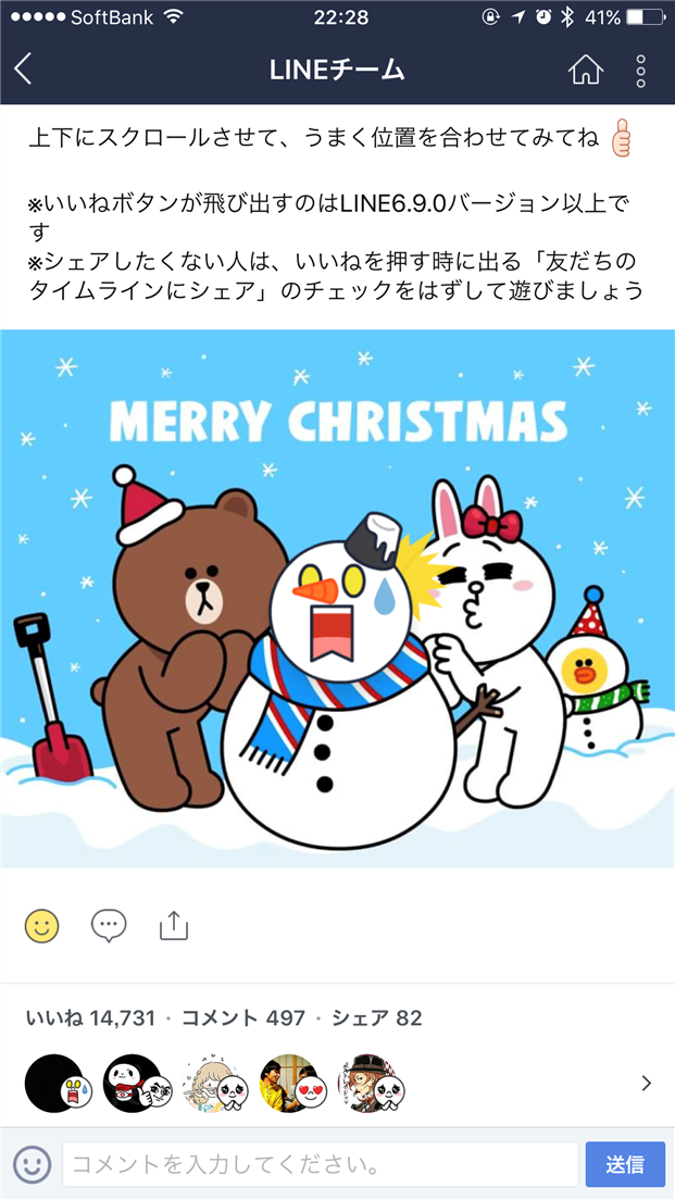 naver-line-timeline-iine-stamp-christmas-2016-12-16-line-team-post-stamp