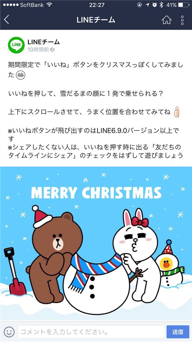 naver-line-timeline-iine-stamp-christmas-2016-12-16-line-team-post