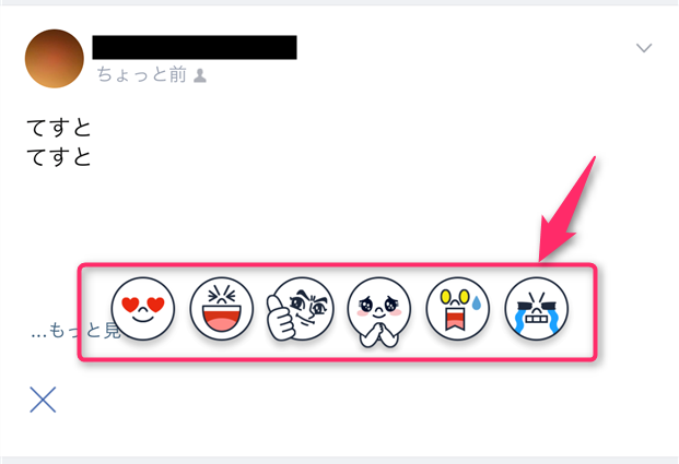 naver-line-timeline-iine-stamp-recommendation-posts-select-type
