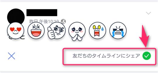 naver-line-timeline-kono-toukou-wo-kiniitte-masu-2016-12-06-share-off