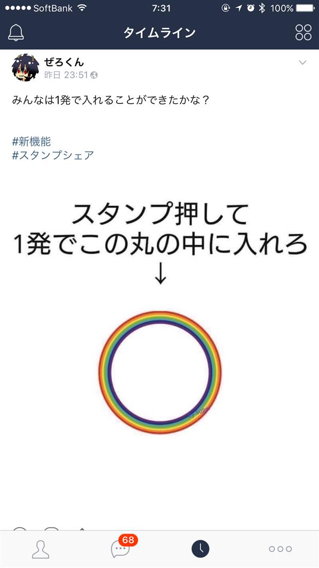 naver-line-timeline-stamp-ring-posts