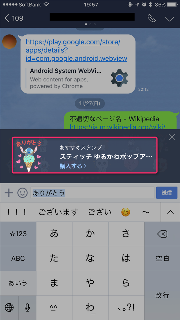 naver-line-unavailable-stamp-suggestion-details