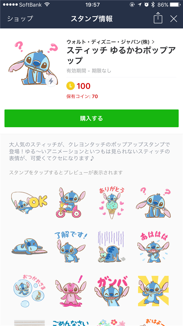 naver-line-unavailable-stamp-suggestion-stamp-shop