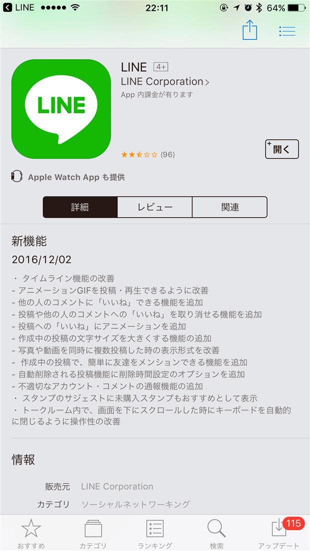 naver-line-update-6-9-0-iphone