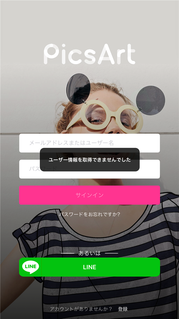 picsart-login-line-failure