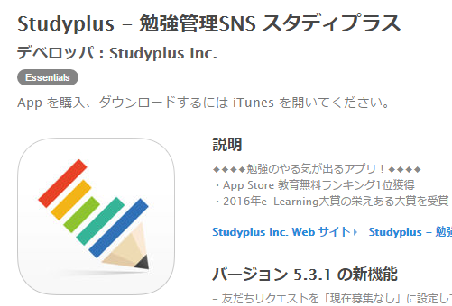 studyplus-slow-2016-12-11