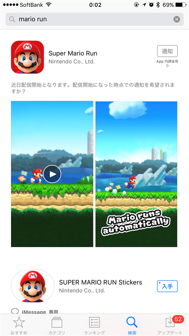 super-mario-run-app-store-search-mario-run