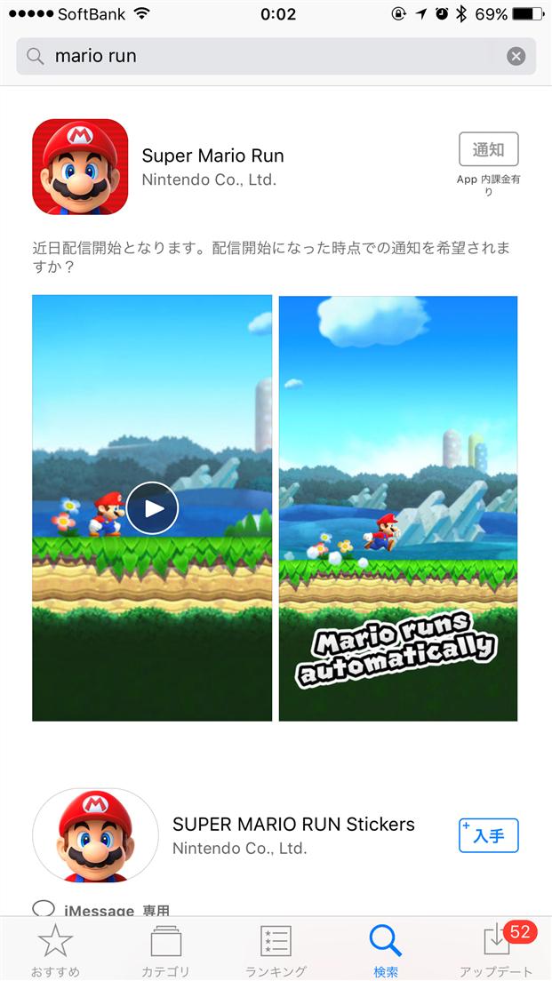 super-mario-run-app-store-search-mario-run