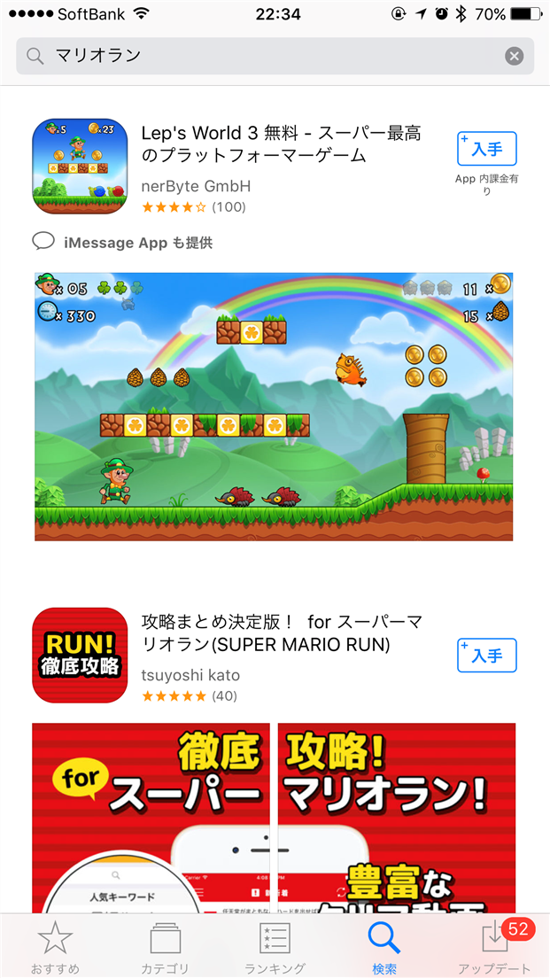 super-mario-run-app-store-search