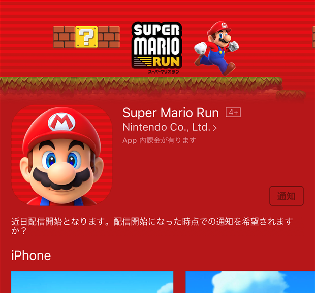 super-mario-run-can-not-download-2016-12-15-0000
