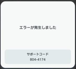 super-mario-run-error-804-4174