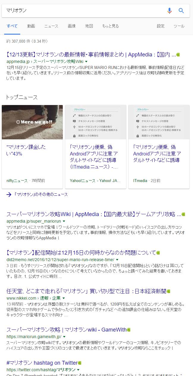 super-mario-run-google-search-result