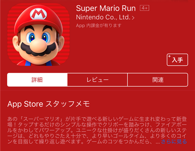super-mario-run-hyouban-2016-12-16-downloadable
