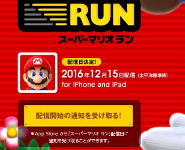 super-mario-run-release-time