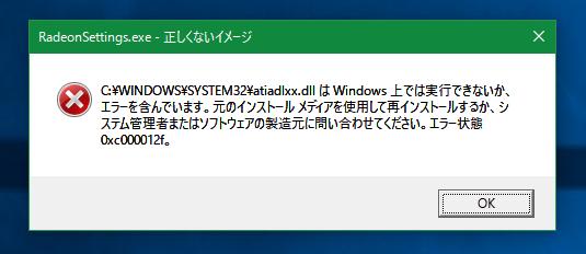 crimson-relive-update-blue-screen-atikmdag-sys-atiadlxx-dll-error
