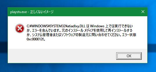 crimson-relive-update-blue-screen-atikmdag-sys-atiadlxy-dll-error