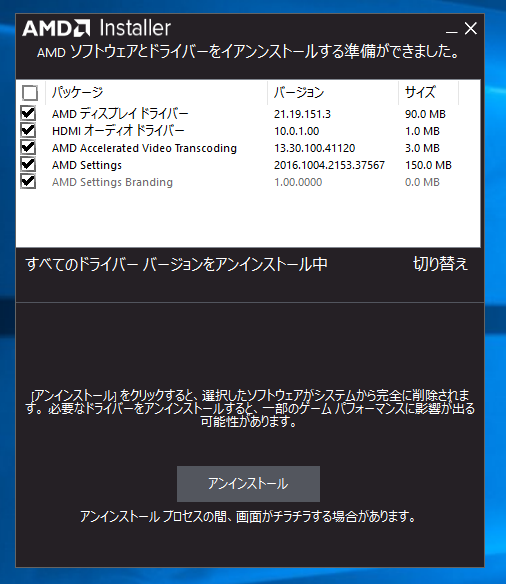crimson-relive-update-blue-screen-atikmdag-sys-previous-installer-uninstall