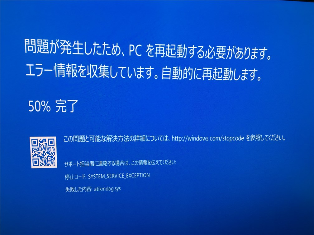 crimson-relive-update-blue-screen-atikmdag-sys