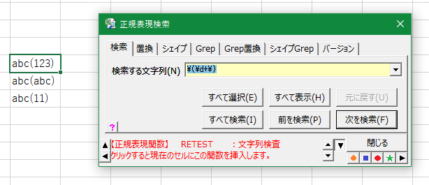 excel-regular-expression-search-and-replace-do-search