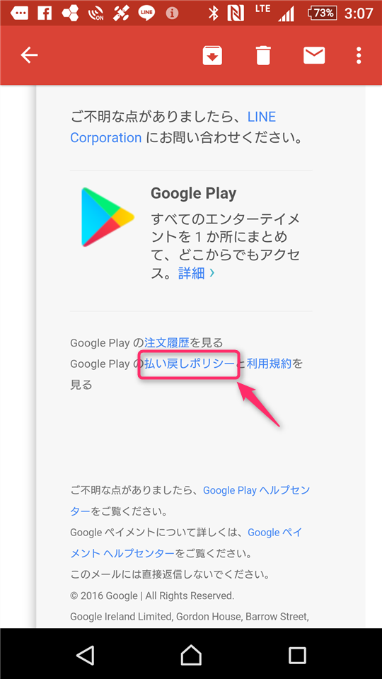 google-play-how-to-haraimodoshi-tap-haraimodoshi-policy