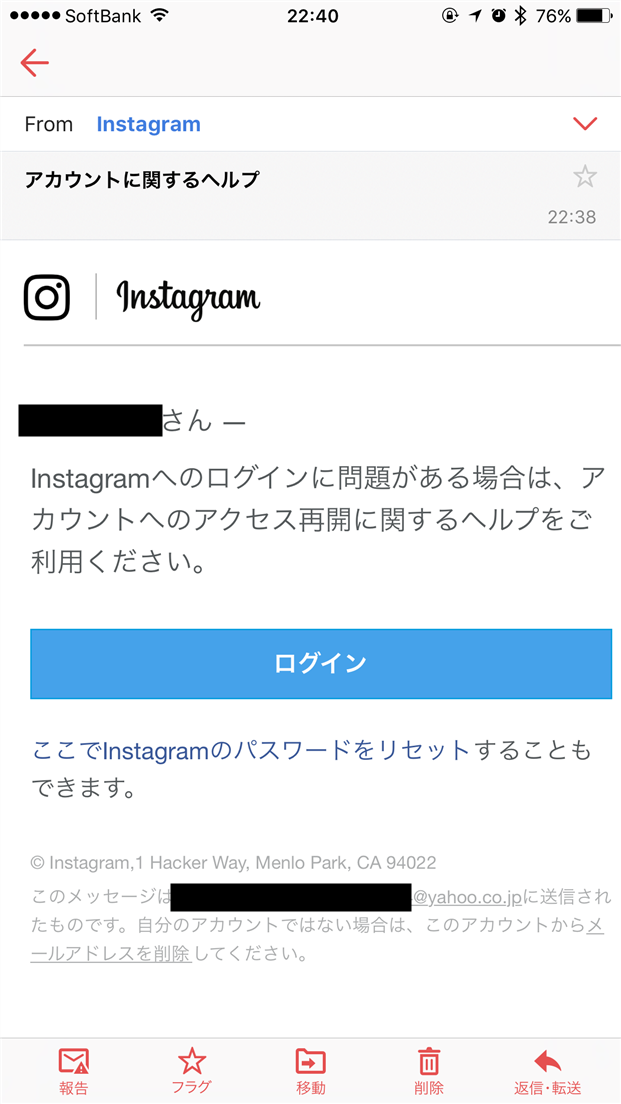 instagram-password-reset-login-link-e-mail