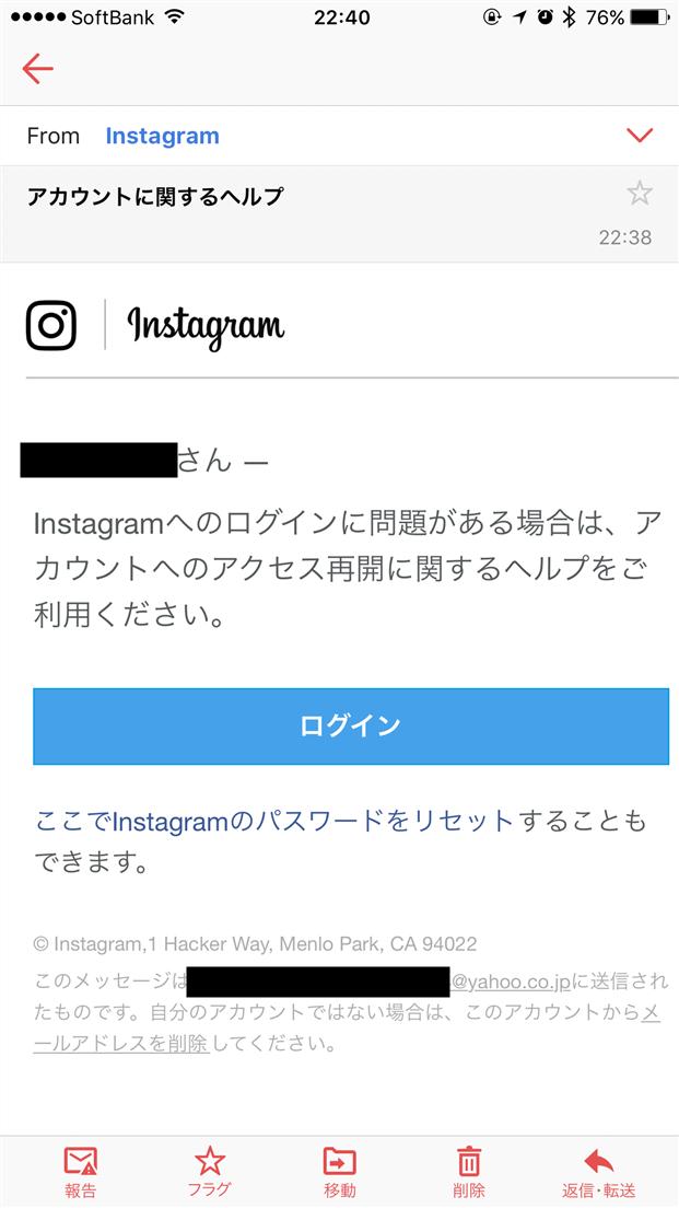 instagram-password-reset-login-link-e-mail