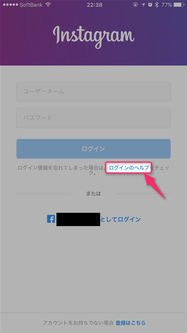 instagram-password-reset-tap-login-help-button
