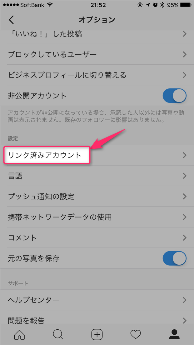 instagram-twitter-renkei-tap-linked-accounts-settings