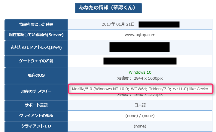 internet-explorer-32bit-or-64bit-kakunin-32bit