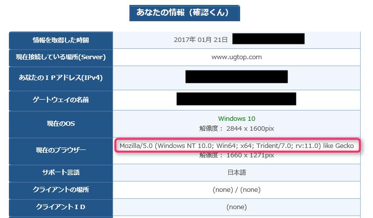 internet-explorer-32bit-or-64bit-kakunin-64bit
