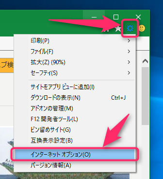 internet-explorer-32bit-version-open-internet-option