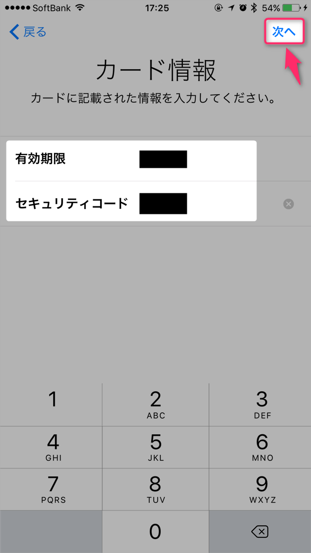 iphone-apple-pay-register-credit-card-check-expire-date-security-code