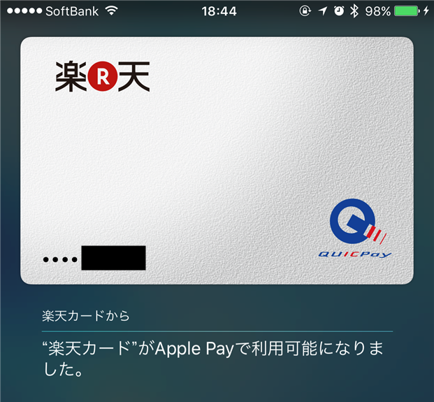 iphone-apple-pay-register-credit-card-finish-rakuten-card