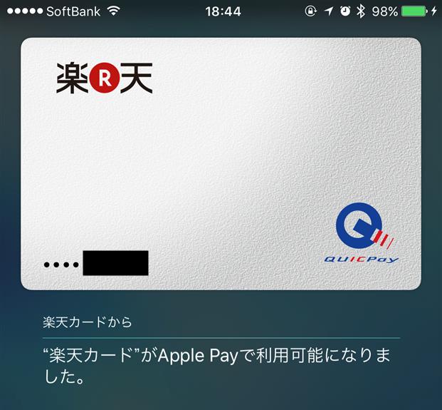 iphone-apple-pay-register-credit-card-finish-rakuten-card