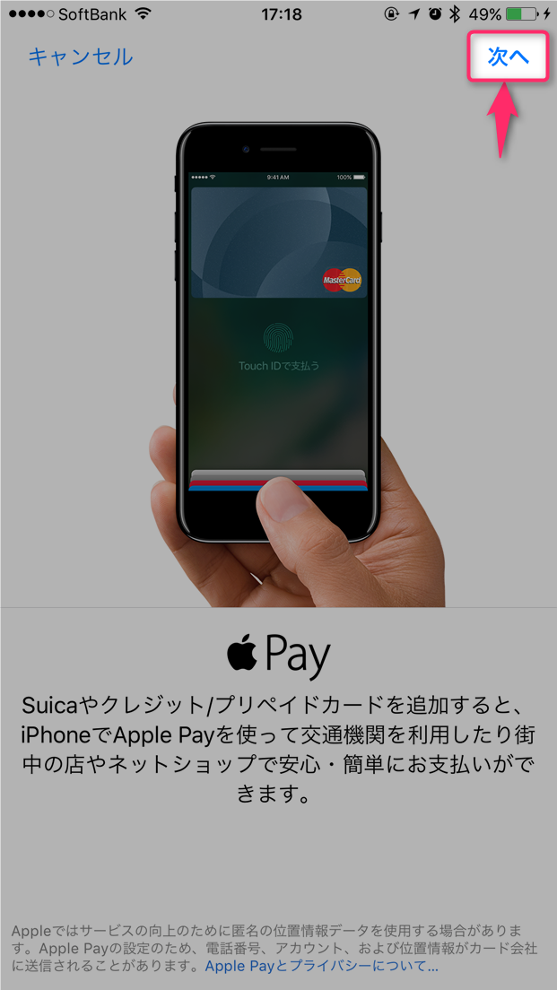 iphone-apple-pay-register-credit-card-info-tap-next