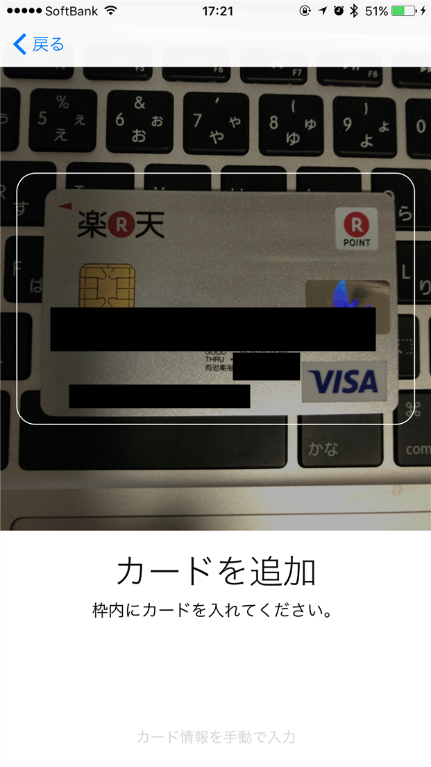 iphone-apple-pay-register-credit-card-scan-credit-card