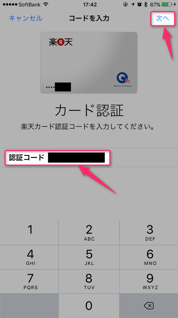 iphone-apple-pay-register-credit-card-select-sms-auth-digits