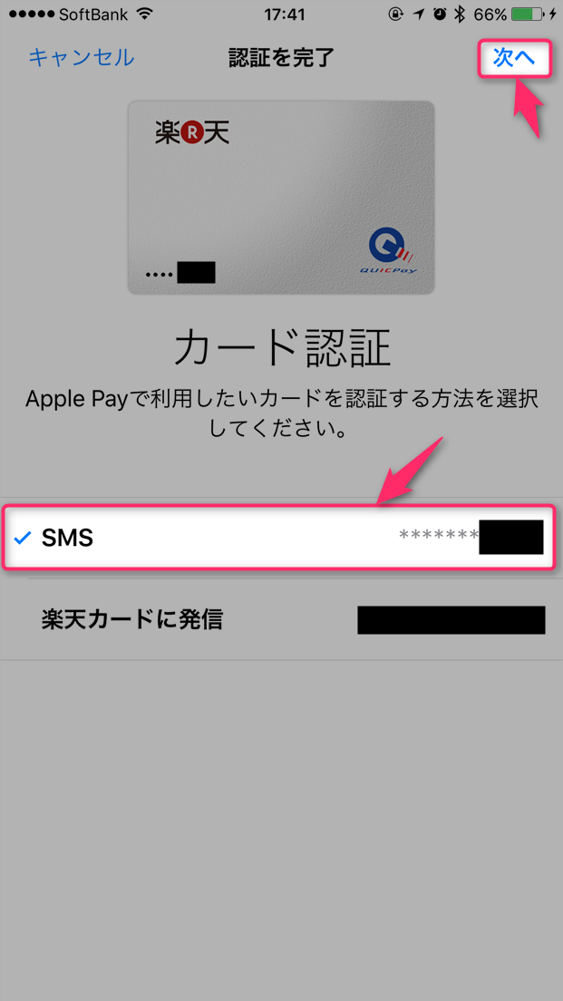 iphone-apple-pay-register-credit-card-select-sms