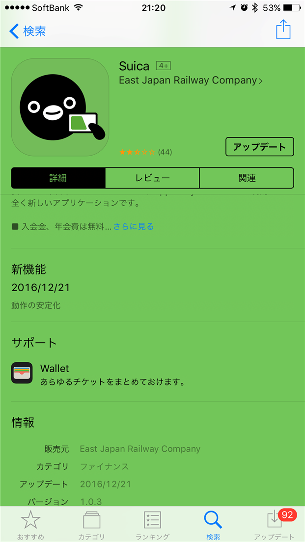 iphone-apple-pay-suica-n002-error-ver-1-0-3