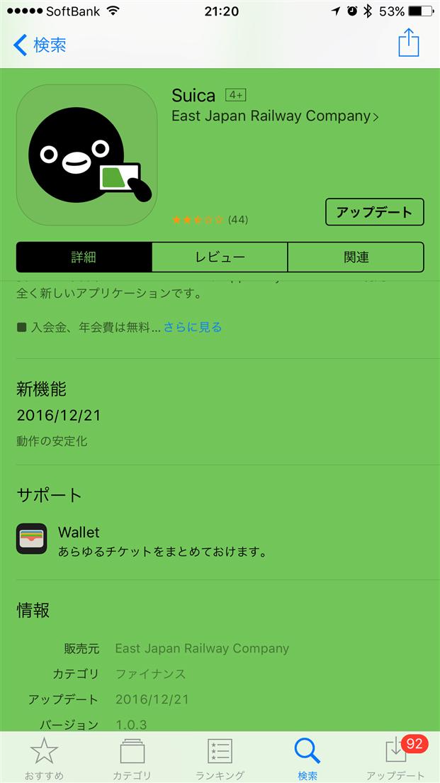 iphone-apple-pay-suica-n002-error-ver-1-0-3