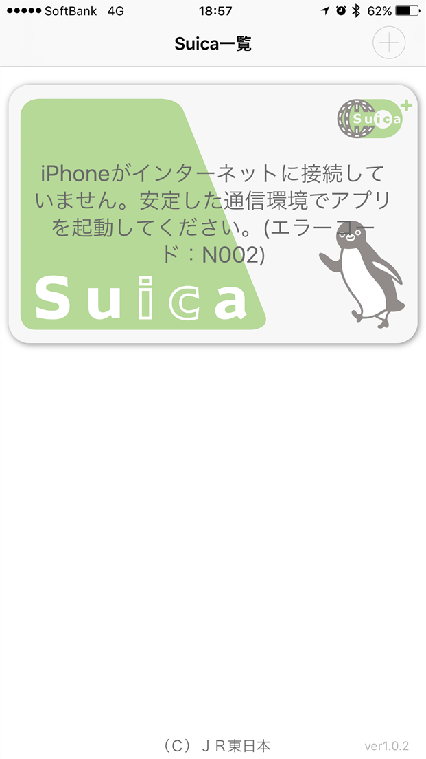 iphone-apple-pay-suica-n002-error
