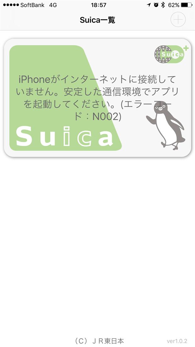iphone-apple-pay-suica-n002-error