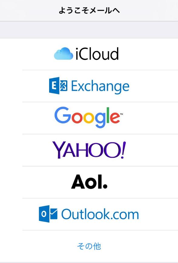 iphone-mail-app-initial-settings-docomo-au-softbank