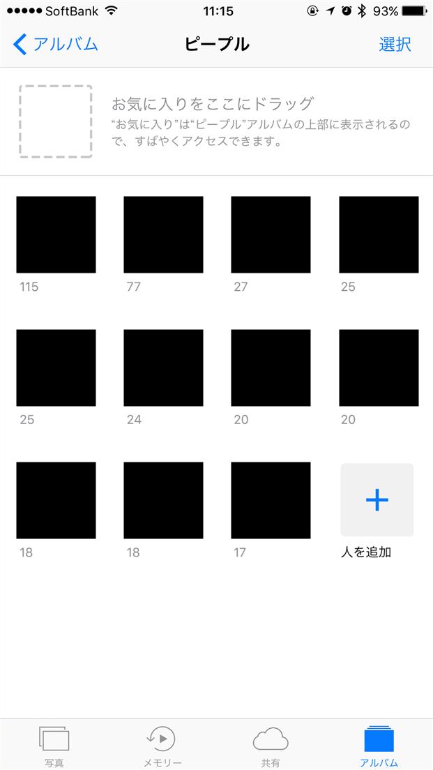 iphone-photo-people-modify-people