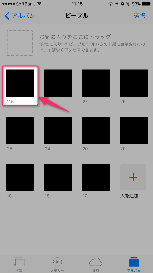 iphone-photo-people-modify-tap-people-album