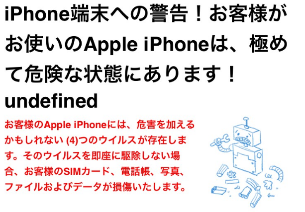 iphone-virus-caution-message-site